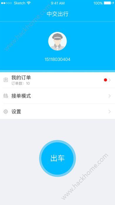 U司机官网版app下载图3: