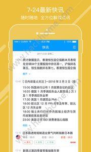 掌中快讯手机版app官网下载图1:
