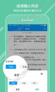 掌中快讯手机版app官网下载图3:
