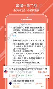 掌中快讯手机版app官网下载图4: