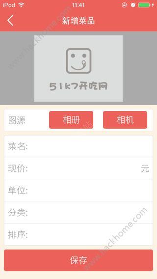 外卖管家app官方版下载图4: