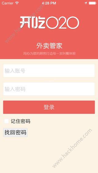 外卖管家app官方版下载图5: