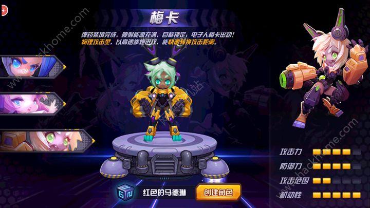 超能小队手游官网安卓版图3: