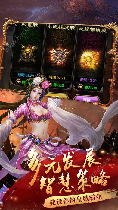 征战三国官方网站正式版游戏图1: