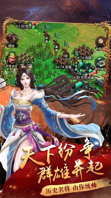 征战三国官方网站正式版游戏图3: