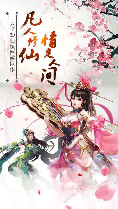 仙尊HD手游官方网站图1: