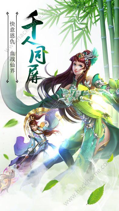 仙尊HD手游官方网站图2: