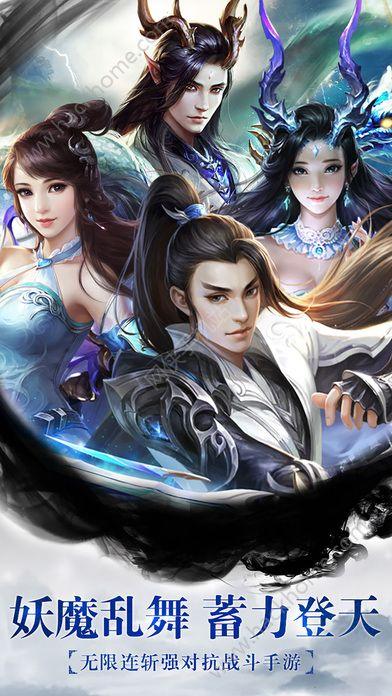 妖来了官网正版游戏安卓版下载图2: