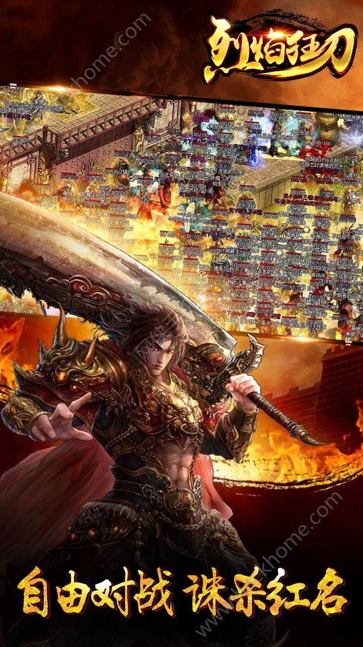 烈焰狂刀九游版手机游戏图5: