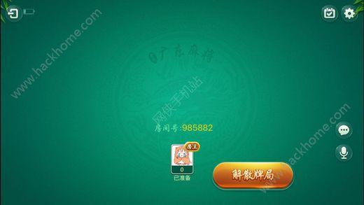 金羊广东麻将游戏手机版下载图1: