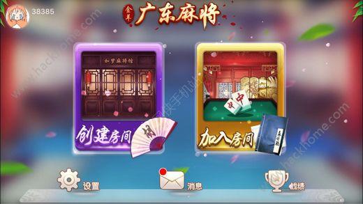 金羊广东麻将游戏手机版下载图2: