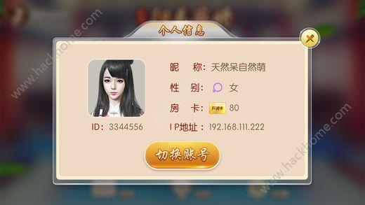 金羊广东麻将游戏手机版下载图3: