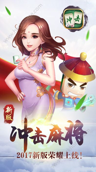 新版冲击麻将官方网站正版图1: