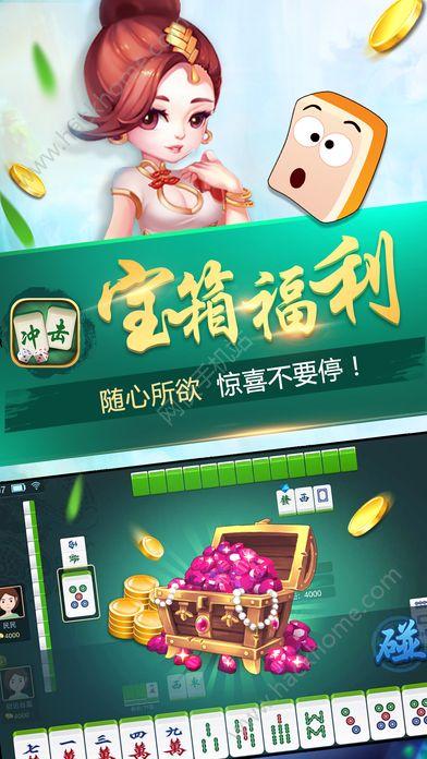 新版冲击麻将官方网站正版图5: