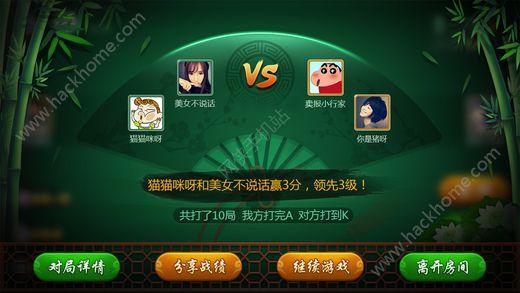 娱记掼蛋圈游戏手机版下载图2: