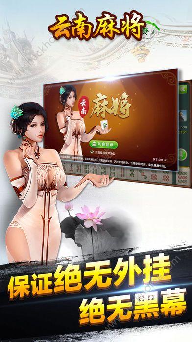 云南未来飞小鸡麻将官方网站图3:
