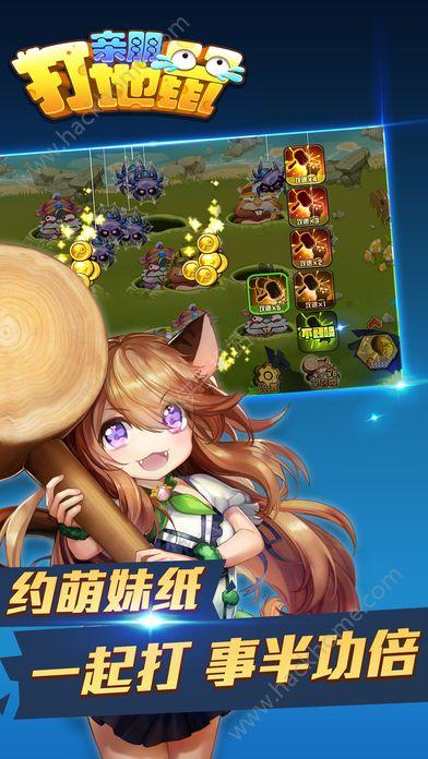 亲朋打地鼠游戏手机版下载图2: