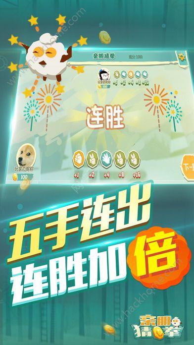 亲朋猜拳游戏安卓版下载图3: