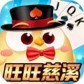 旺旺慈溪游戏下载版