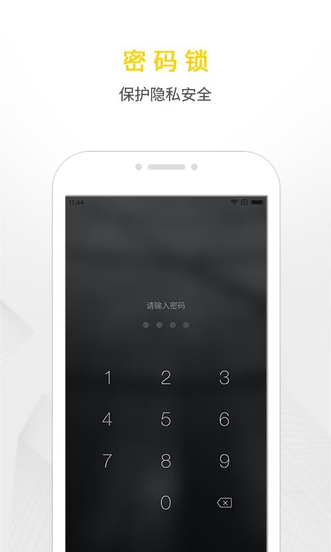 WPS下载便签手机版app图4: