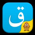 哈语输入法Kazakhsha Kirgizwshi app手机版下载安装 v3.10.0