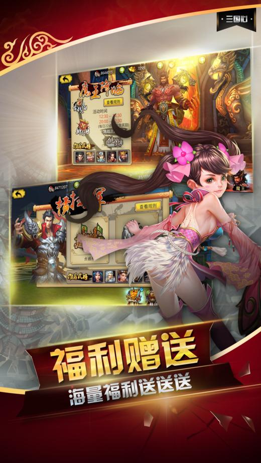 三国热游戏官方网站图3: