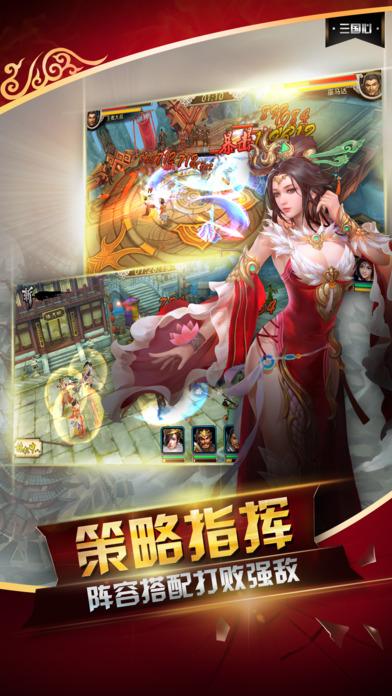 三国热游戏官方网站图5: