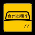 台州出租车app官网手机版下载 v1.3.6