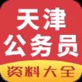2017天津公务员考试app官网下载 v1.0
