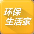 环保生活家手机版app官方下载 v1.5