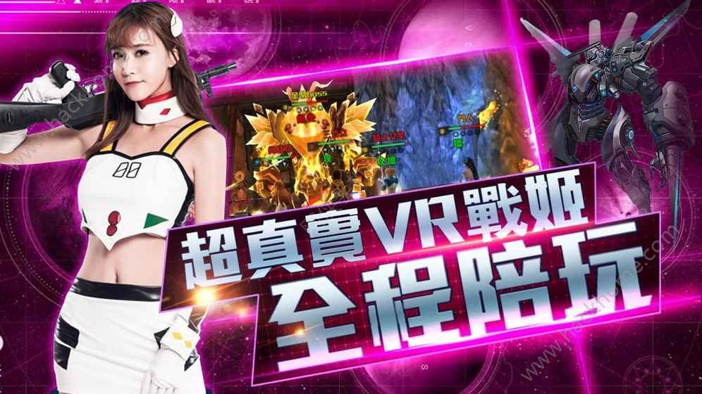 VR女战神官方网站正版手机游戏图3: