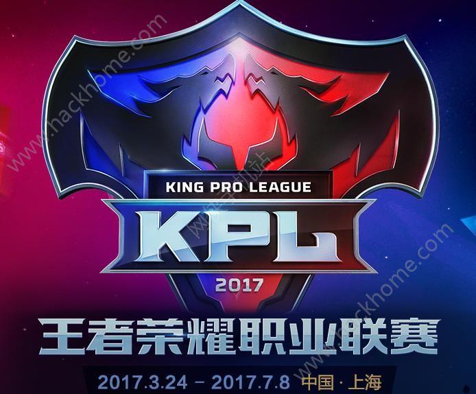王者荣耀职业联赛视频2017回放地址 2017KPL比赛视频汇总[图]图片1