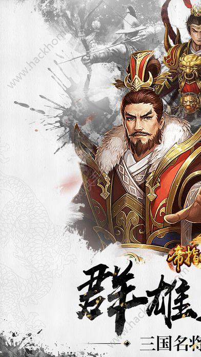 帝指山河国战游戏官方网站公测版图1: