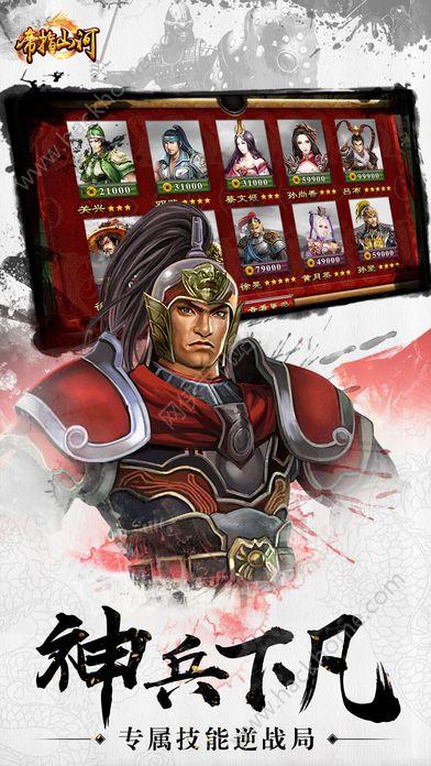 帝指山河国战游戏官方网站公测版图5: