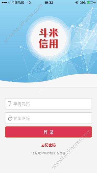 斗米信用官网手机版下载app图2: