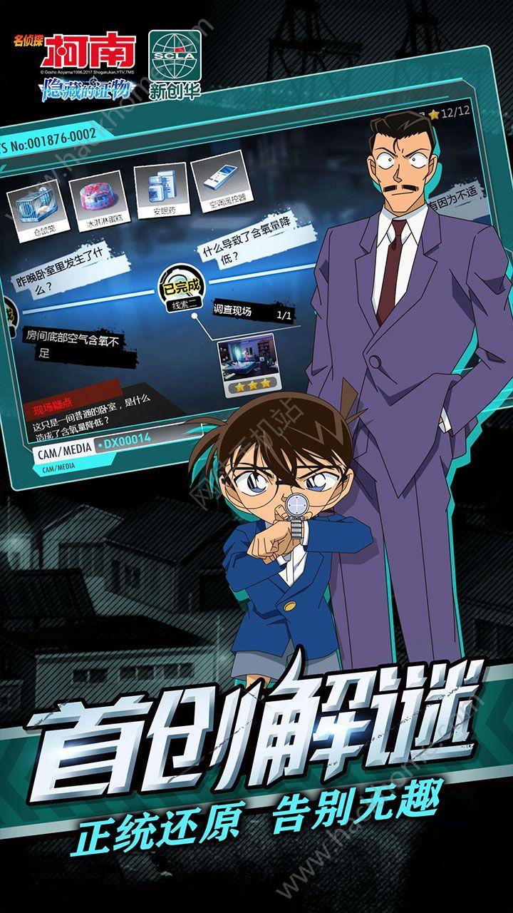 名侦探柯南隐藏的证物手机游戏IOS免费版图4: