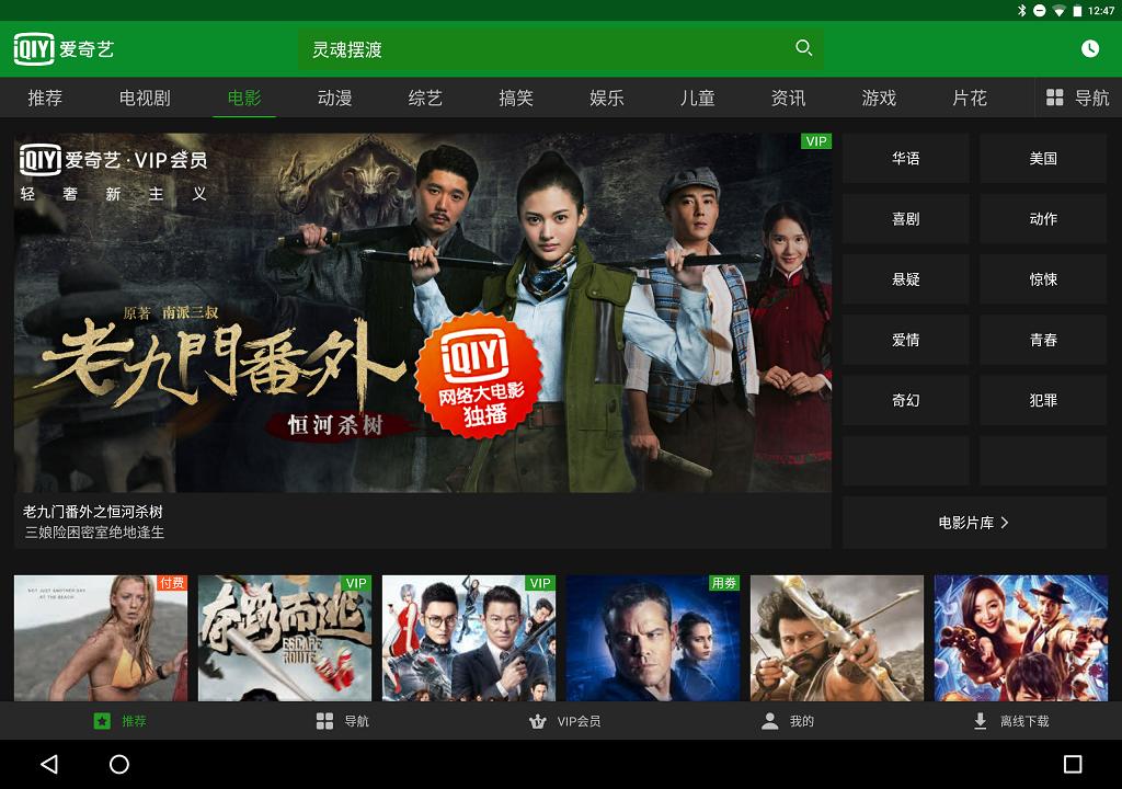 爱奇艺HD版官方下载app图1: