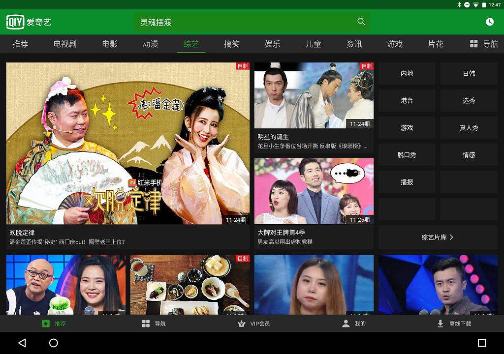 君威安卓视频影音视频→爱奇艺hd版软件下载appv7.1.首页v视频官方图片