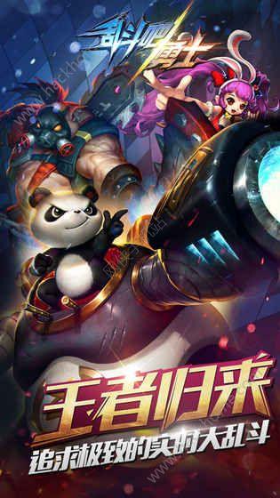 乱斗吧勇士4399官方手机游戏最新版图1: