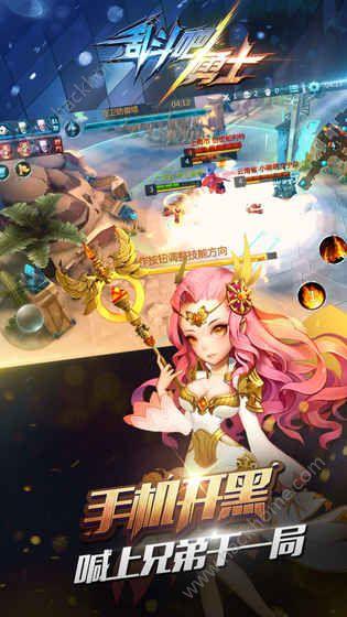 乱斗吧勇士4399官方手机游戏最新版图5: