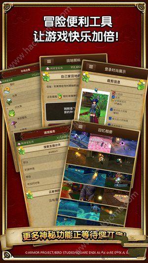 勇者斗恶龙DQX超便利工具盛大官网IOS免费版图2: