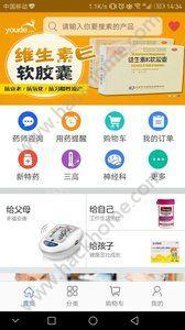 优德医药网官网app下载图1: