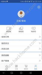优德医药网官网app下载图3: