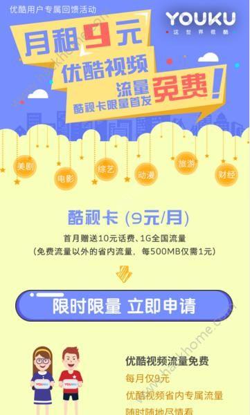 电信酷视卡官方办理申请地址手机app图1: