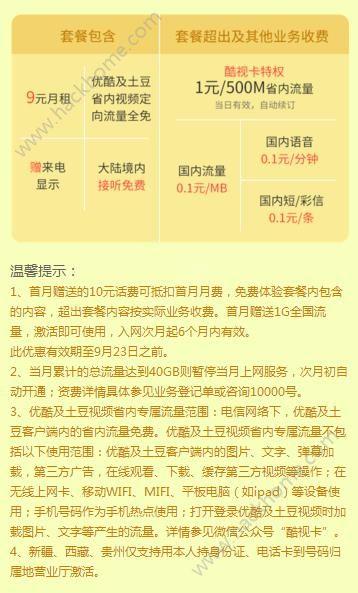 电信酷视卡官方办理申请地址手机app图3: