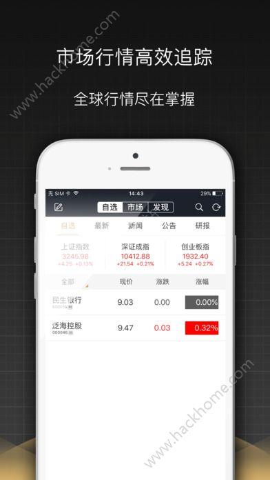 民生财富汇官网app下载手机版图3: