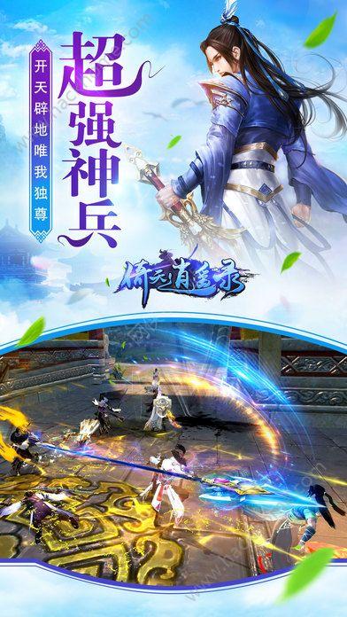倚天逍遥录官方网站手机游戏图1: