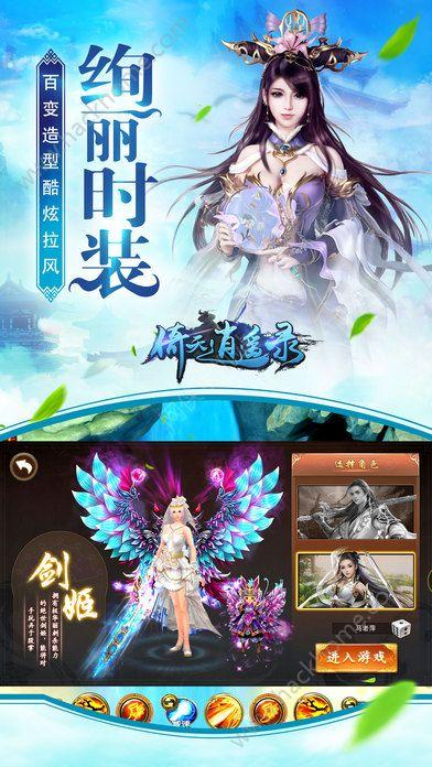 倚天逍遥录官方网站手机游戏图3:
