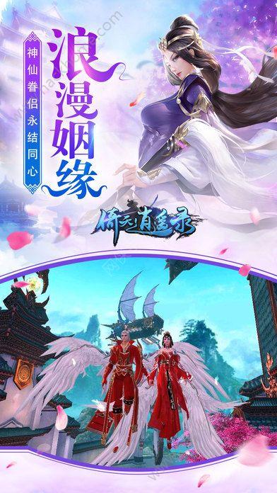 倚天逍遥录官方网站手机游戏图5: