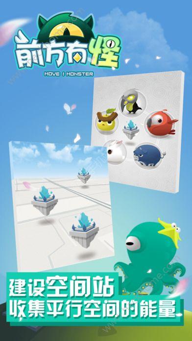 百玩互动前方有怪GO手游官网正式版图3: